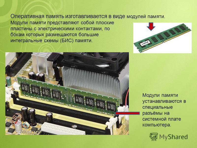 Для процессоров Pentium 4 (разрядность шины адреса = 36 бит) максимальный объем адресуемой памяти равен: N × 1 байт = 2 I × 1 байт = 2 36 × 1 байт = 68 719 476 736 байт = = 67 108 864 Кбайт = 65 536 Мбайт = 64 Гбайт Объем памяти ЯчейкиДесятичный адре