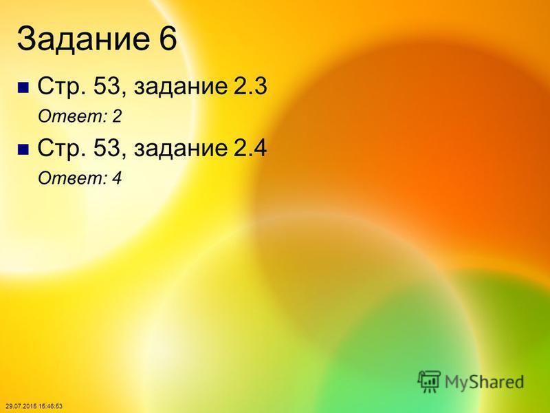 29.07.2015 15:48:40 Задание 6 Стр. 53, задание 2.3 Ответ: 2 Стр. 53, задание 2.4 Ответ: 4