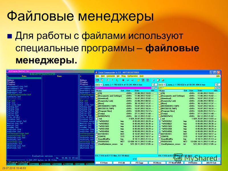 29.07.2015 15:48:40 Файловые менеджеры Для работы с файлами используют специальные программы – файловые менеджеры.