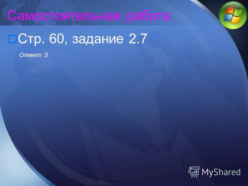 Самостоятельная работа Стр. 60, задание 2.7 Ответ: 3