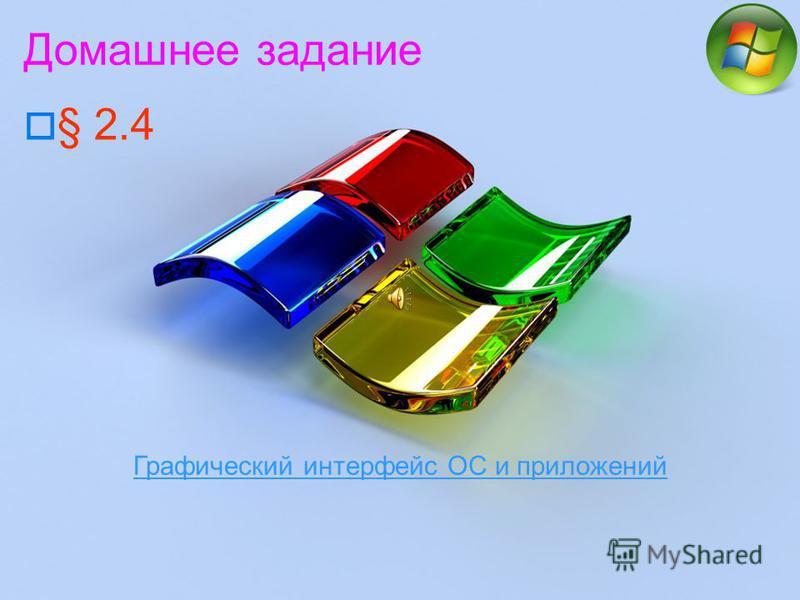 Домашнее задание § 2.4 Графический интерфейс ОС и приложений