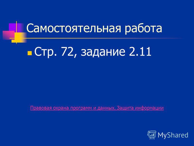 Самостоятельная работа Стр. 72, задание 2.11 Правовая охрана программ и данных. Защита информации