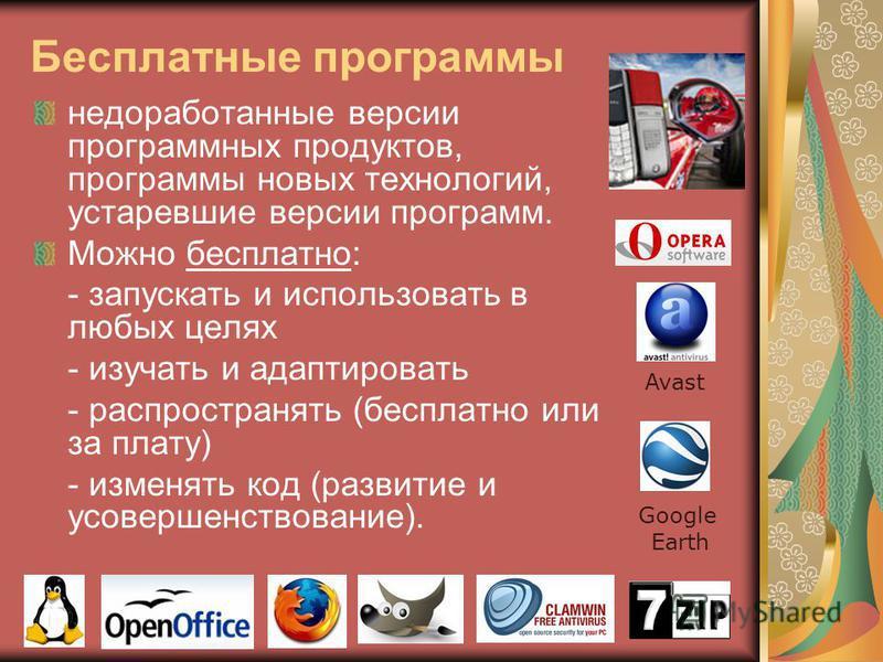 Бесплатные программы недоработанные версии программных продуктов, программы новых технологий, устаревшие версии программ. Можно бесплатно: - запускать и использовать в любых целях - изучать и адаптировать - распространять (бесплатно или за плату) - и