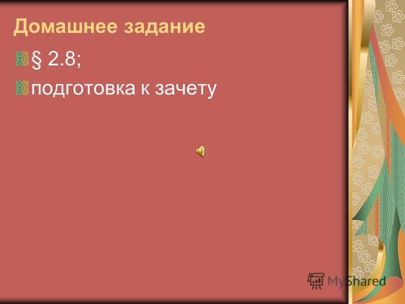 Домашнее задание § 2.8; подготовка к зачету