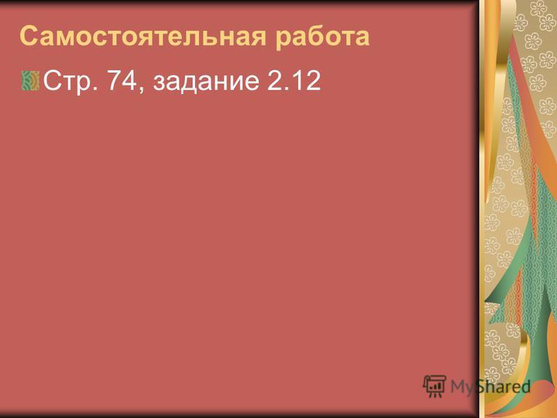 Самостоятельная работа Стр. 74, задание 2.12