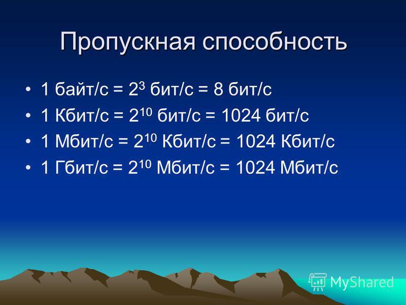 Пропускная способность (скорость передачи информации) количество информации, которое может передаваться по нему в единицу времени Основной характеристикой каналов передачи информации является