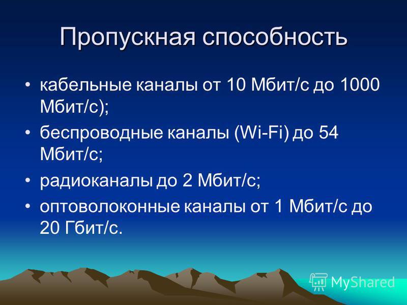 Пропускная способность 1 байт/с = 2 3 бит/с = 8 бит/с 1 Кбит/с = 2 10 бит/с = 1024 бит/с 1 Мбит/с = 2 10 Кбит/с = 1024 Кбит/с 1 Гбит/с = 2 10 Мбит/с = 1024 Мбит/с