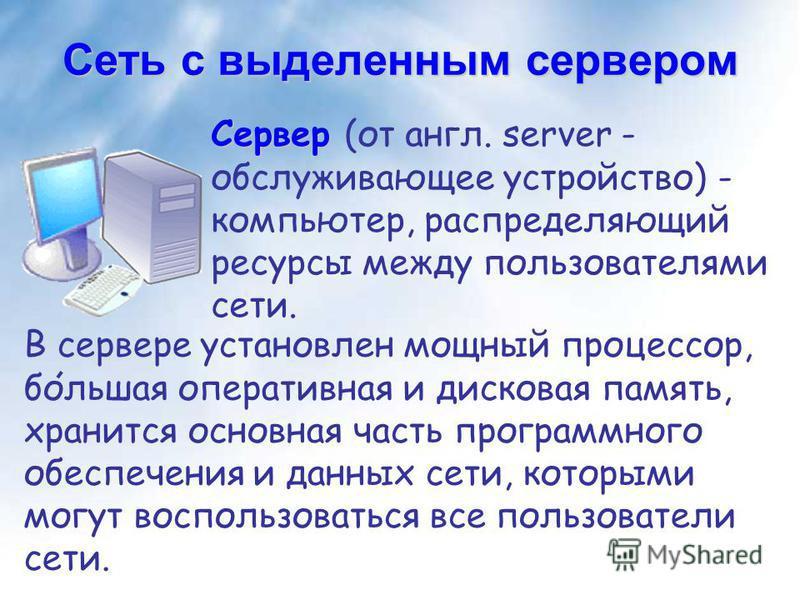 Сеть с выделенным сервером Структура сети с выделенным сервером