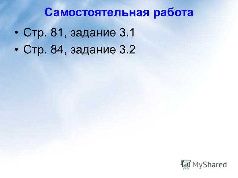 Домашнее задание § 3.1-3.2