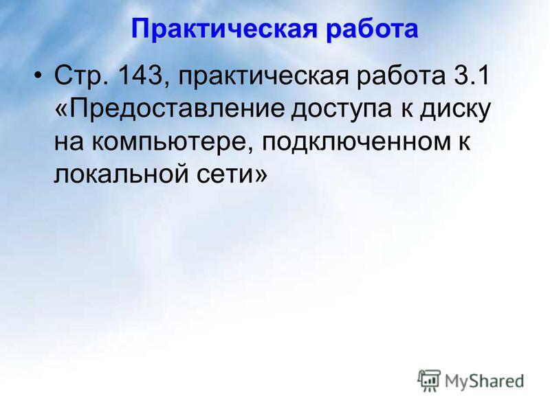 Самостоятельная работа Стр. 81, задание 3.1 Стр. 84, задание 3.2