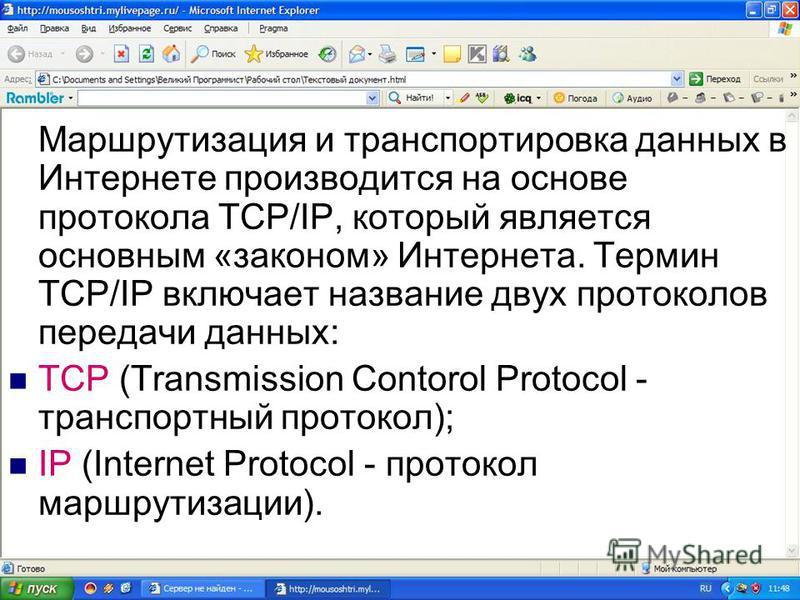 На компьютере-получателе необходимо собрать исходный файл из отдельных частей в правильной последовательности, поэтому файл не может быть собран до тех пор, пока не придут все Интернет- пакеты. Транспортировка данных производится путем разбиения файл