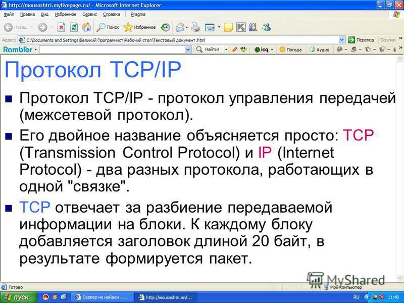 Маршрутизация и транспортировка данных в Интернете производится на основе протокола TCP/IP, который является основным «законом» Интернета. Термин TCP/IP включает название двух протоколов передачи данных: TCP (Transmission Contorol Protocol - транспор