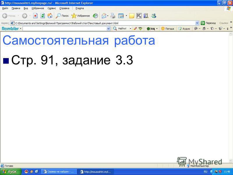 Домашнее задание § 3.3