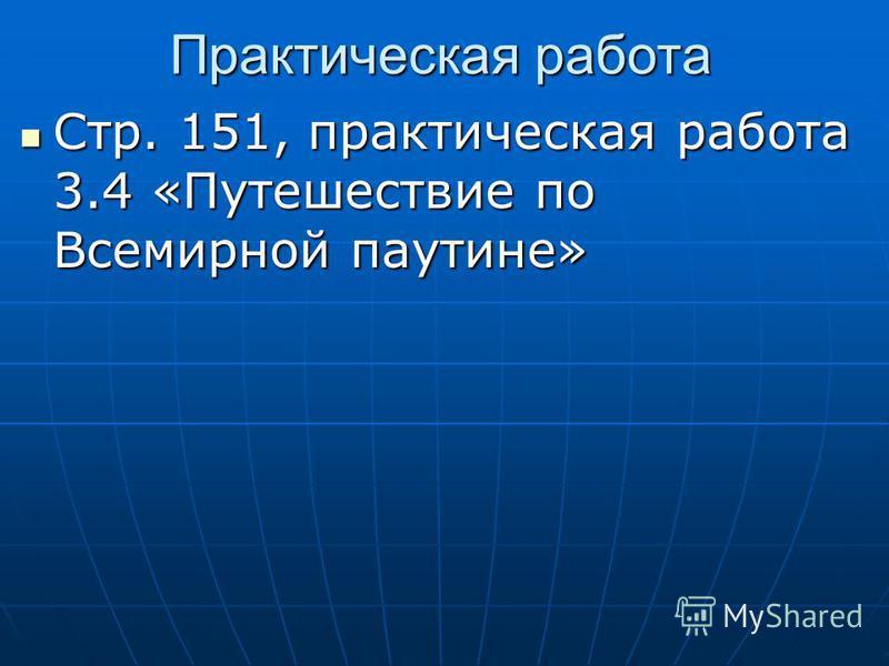 Стр. 97, задание 3.4 Самостоятельная работа