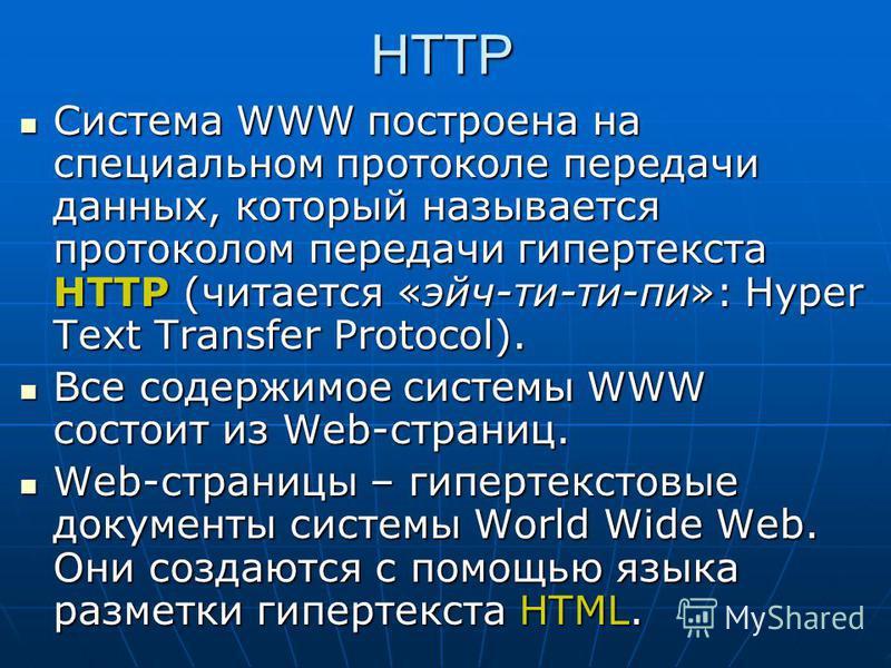 Адрес Web-страницы Найти Web-страницу в Интернете можно с помощью адреса Web-страницы. Адрес Web-страницы включает в себя способ доступа к документу и имя сервера Интернета, на котором находится документ. В качестве способа доступа к Web- страницам и