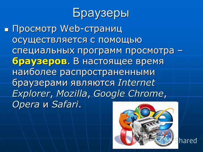 HTTP Система WWW построена на специальном протоколе передачи данных, который называется протоколом передачи гипертекста HTTP (читается «эйч-ти-ти-пи»: Hyper Text Transfer Protocol). Все содержимое системы WWW состоит из Web-страниц. Web-страницы – ги