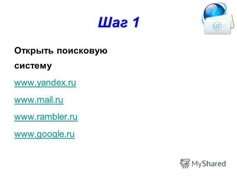Адрес электронной почты записывается только латинскими буквами и не должен содержать пробелов. Например, если почтовый сервер имеет имя eict.ru, то имена почтовых ящиков пользователей будут иметь вид: username@eict.ru Если почтовый сервер имеет имя m