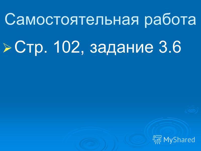 Домашнее задание § 3.4.3