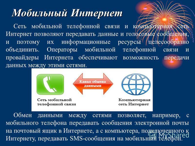 Интернет-телефония используется для передачи голосовых данных через компьютерную сеть Интернет. Провайдеры Интернет-телефонии с помощью специального оборудования связывают между собой компьютерную сеть Интернет и обычную телефонную сеть. Интернет-тел