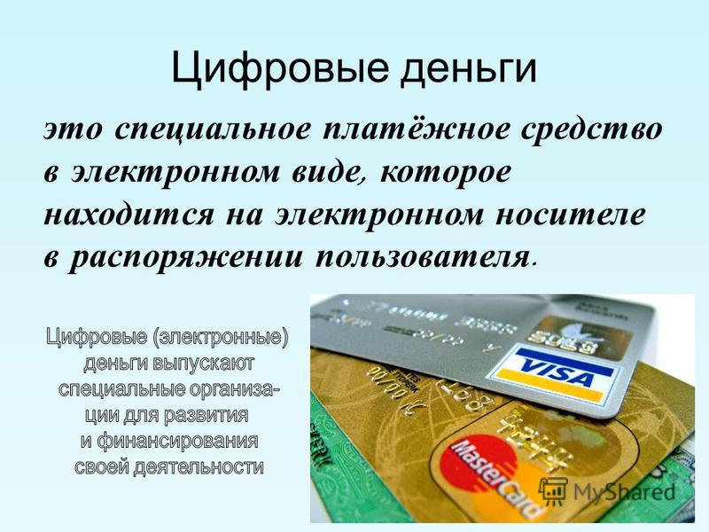 Самой удобной для покупателя формой электронной торговли являются Интернет-магазины. В российском Интернете существуют уже сотни магазинов, в которых можно купить всё: компьютеры и программы, книги и диски, продукты питания и др. Скриншот главной стр