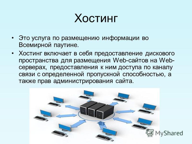 Электронная коммерция в Интернете это коммерческая деятельность в сфере рекламы и распространения товаров и слуг посредством использования сети Интернет. В настоящее время электронная коммерция быстро развивается и,и, по статистике, уже более 200 мил