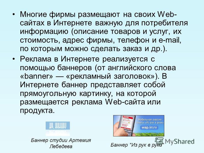 Реклама в Интернете – это особый вид рекламы, который использует различные интернет - средства.