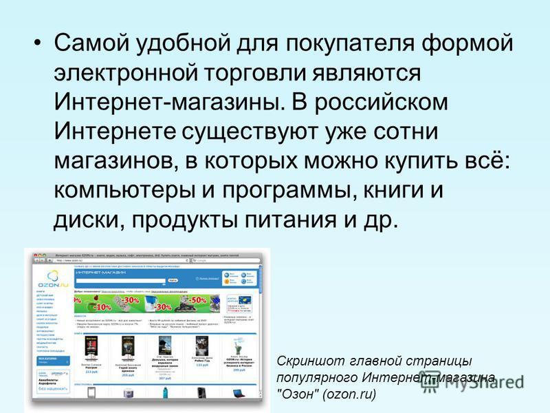 Интернет-магазины это веб - сайт, рекламирующий товар или услугу, принимающий заказы на покупку, предлагающий выбор варианта расчёта, способа получения заказа и выписывающий счёт на оплату.