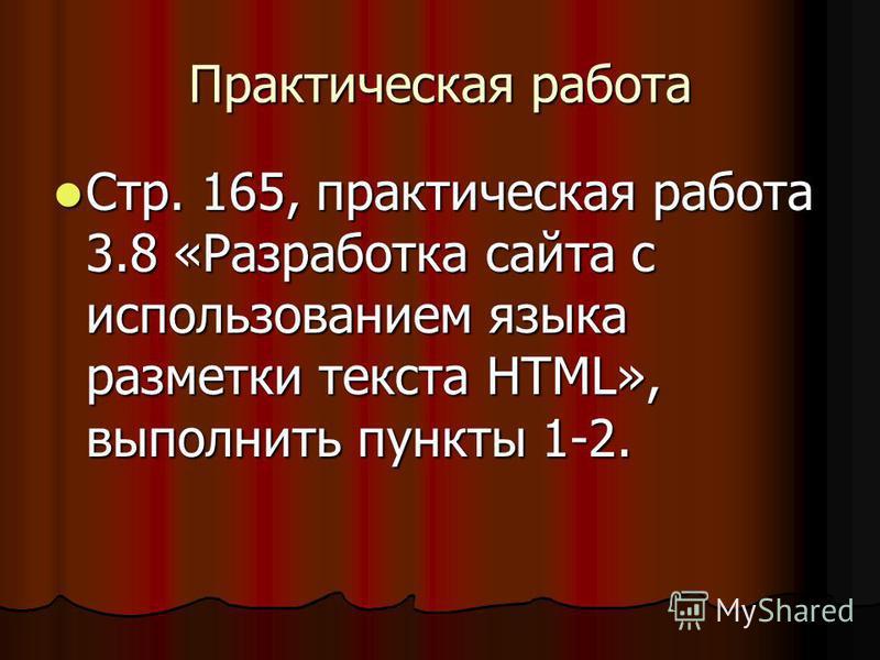 Домашнее задание § 3.7.1-3.7.2