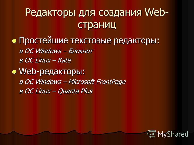 Достоинство Web-страниц Возможность просмотра в различных операционных системах. Возможность просмотра в различных операционных системах.