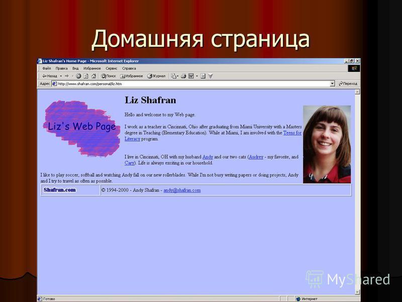 Классификация сайтов Домашние страницы Домашние страницы Коммерческие сайты Коммерческие сайты Образовательные сайты Образовательные сайты Организационные сайты Организационные сайты
