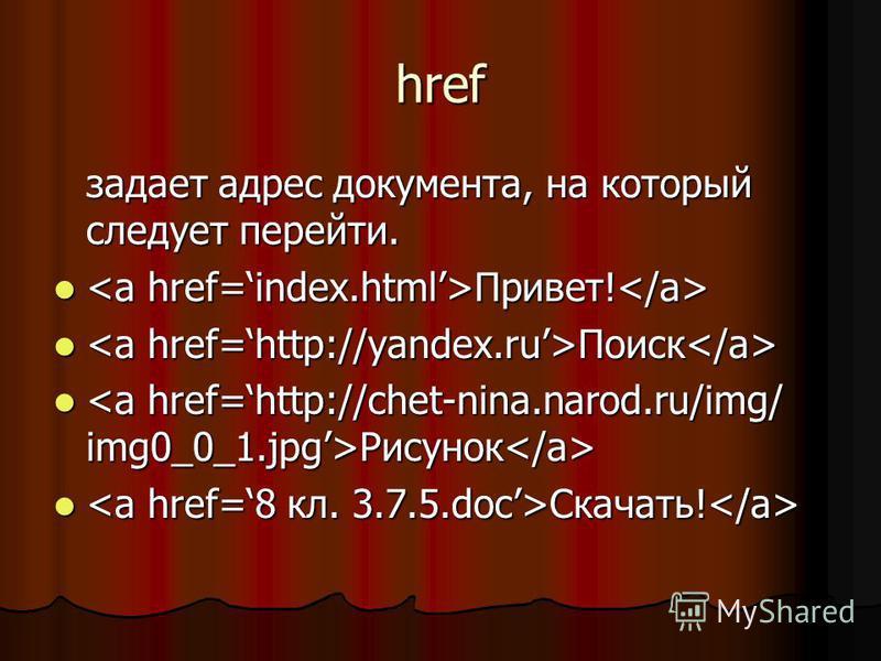 - гиперссылка - гиперссылка - стиль абзаца адреса - стиль абзаца адреса Атрибут тэга : href- адрес (путь) любого файла Гиперссылки на Web- страницах