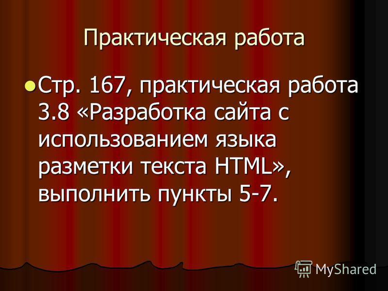 Домашнее задание § 3.7.4-3.7.5