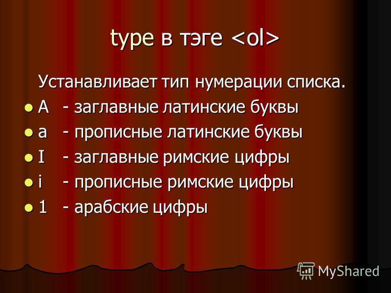 - нумерованный список - нумерованный список - маркированный список - маркированный список - список терминов - список терминов - элемент списка - элемент списка - термин - термин - определение - определение Атрибут тэгов, : type- тип нумерации / вид м