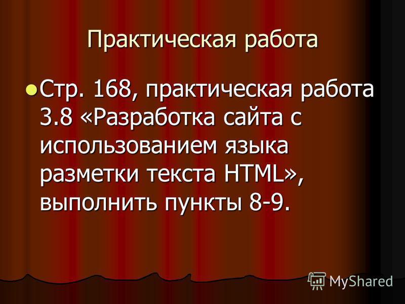 Домашнее задание § 3.7.6