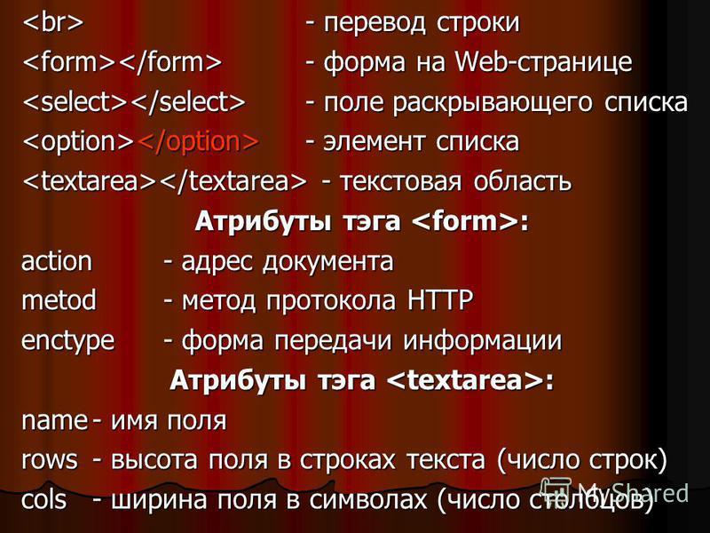 Интерактивные формы на Web- страницах