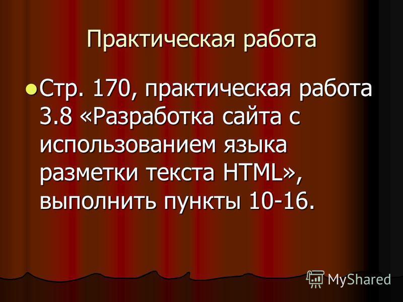 Домашнее задание § 3.7.7