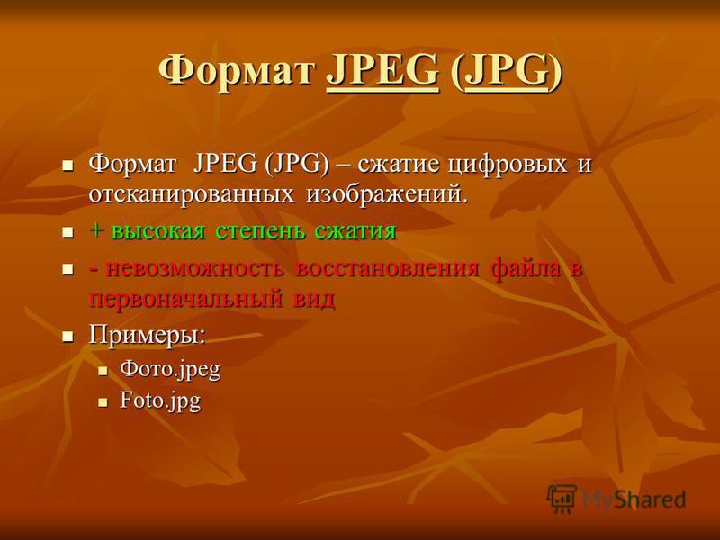 Формат PNG Формат PNG – усовершенствованный вариант формата GIF Формат PNG – усовершенствованный вариант формата GIF + Регулируемая степень сжатия, палитра до 16 000 000 цветов. + Регулируемая степень сжатия, палитра до 16 000 000 цветов. - «понимают