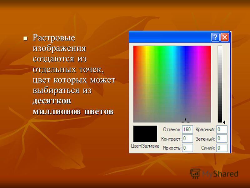 Растровые изображения Растровые изображения формируются из точек различного цвета, которые образуют строки и столбцы Растровые изображения формируются из точек различного цвета, которые образуют строки и столбцы