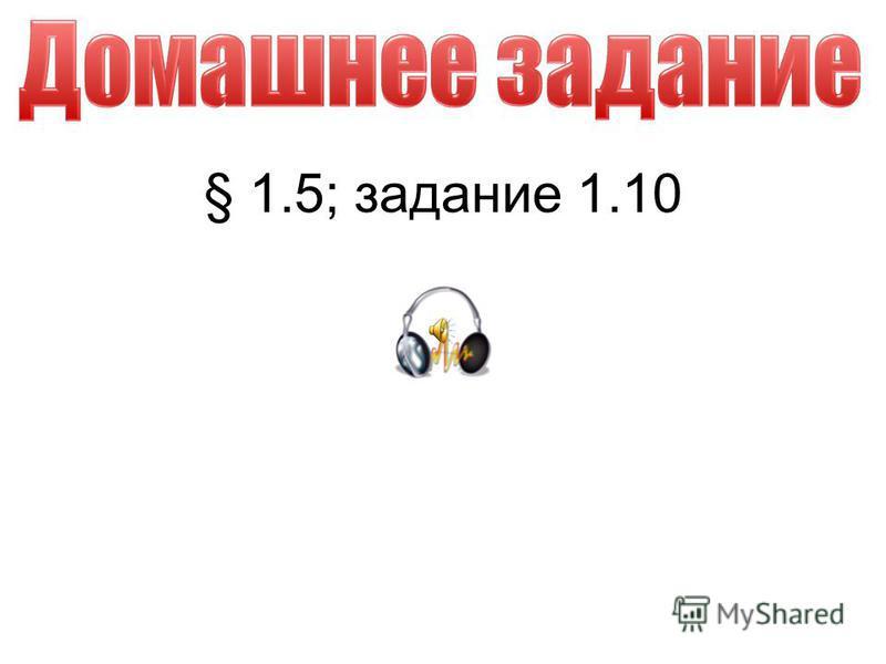 § 1.5; задание 1.10