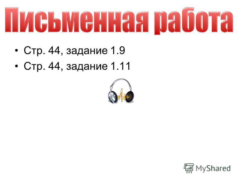 Стр. 44, задание 1.9 Стр. 44, задание 1.11