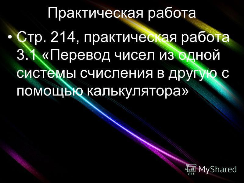 Практическая работа Стр. 214, практическая работа 3.1 «Перевод чисел из одной системы счисления в другую с помощью калькулятора»
