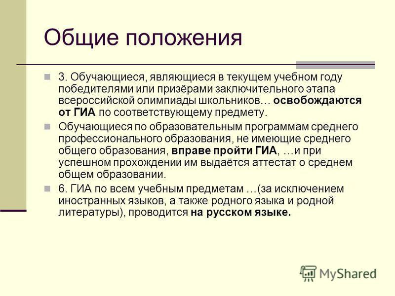 Общие положения 3. Обучающиеся, являющиеся в текущем учебном году победителями или призёрами заключительного этапа всероссийской олимпиады школьников… освобождаются от ГИА по соответствующему предмету. Обучающиеся по образовательным программам средне