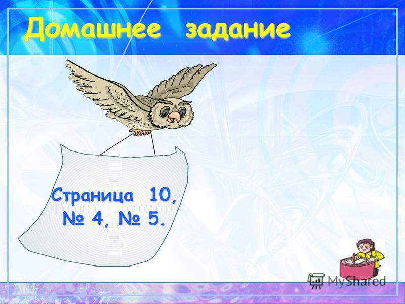 Домашнее задание Страница 10, 4, 5. 4, 5.