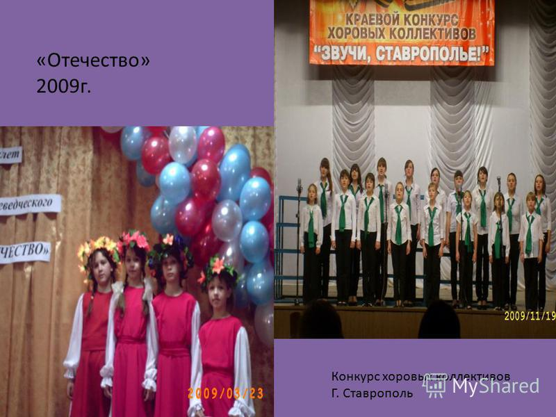«Отечество» 2009 г. Конкурс хоровых коллективов Г. Ставрополь