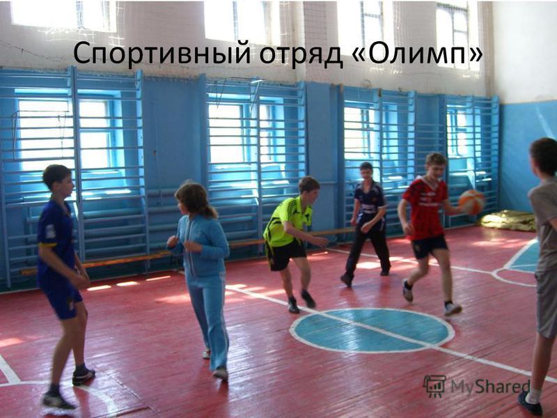 Спортивный отряд «Олимп»