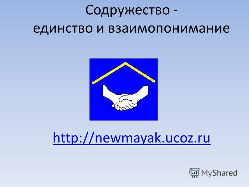 Содружество - единство и взаимопонимание http://newmayak.ucoz.ru