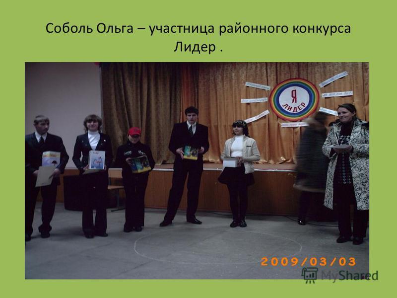 Соболь Ольга – участница районного конкурса Лидер.