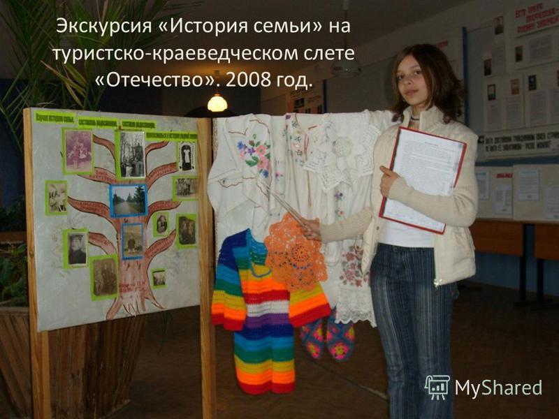 Экскурсия «История семьи» на туристско-краеведческом слете «Отечество». 2008 год.