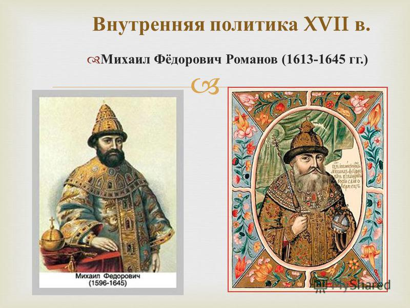 Внутренняя политика XVII в. Михаил Фёдорович Романов (1613-1645 гг.)