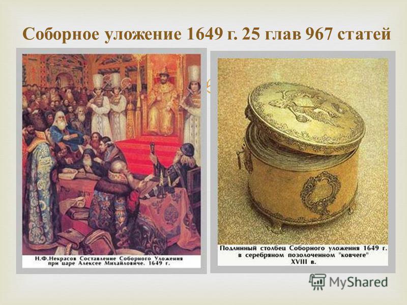 Соборное уложение 1649 г. 25 глав 967 статей